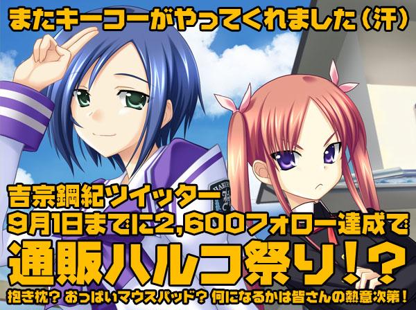 haruko_matsuri_bnr.jpg
