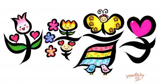 平澤さん絵漢字画像