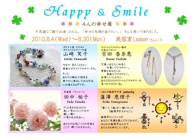 dm_HappySmile1.jpg