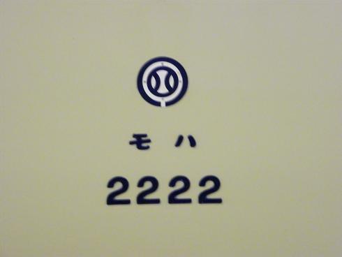 モハ2222