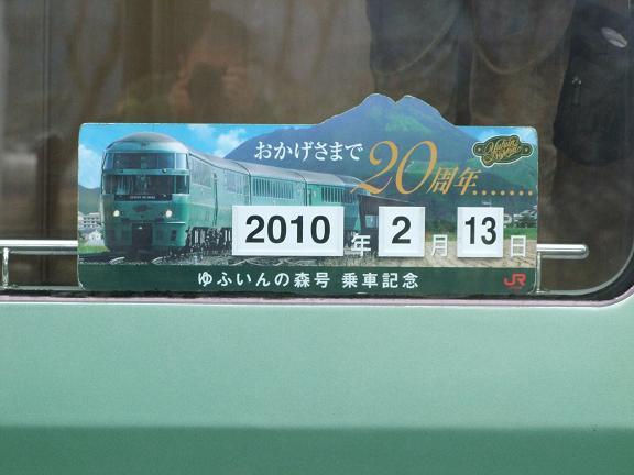 キハ72乗車記念