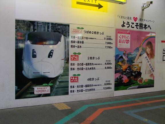 JR九州熊本キャンペーン