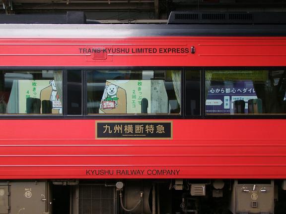 九州横断特急のサイドビュー