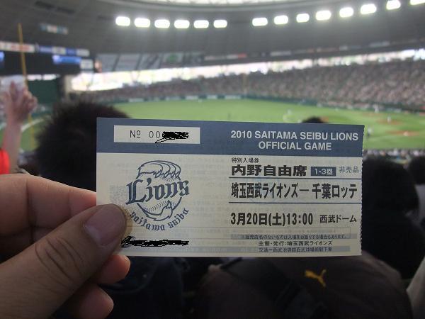 パ・リーグオープン戦(西武-ロッテ)戦