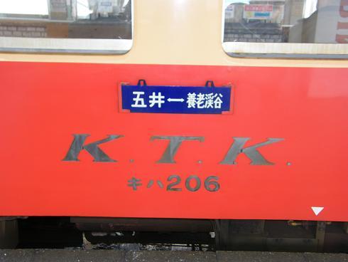 小湊鉄道養老渓谷行き