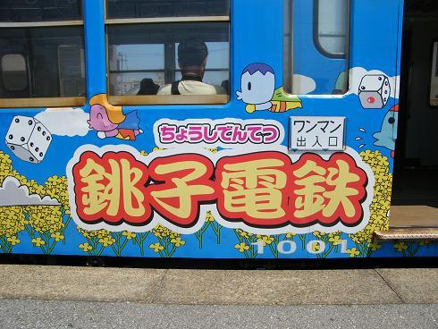 銚子電鉄ラッピング車両