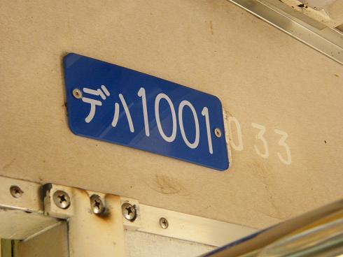 旧営団2000系