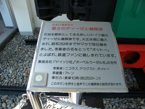 機関車の説明板