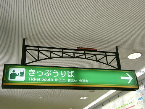 きっぷ売場