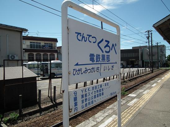 電鉄黒部駅