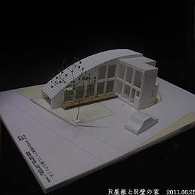 R屋根とR壁の家0184
