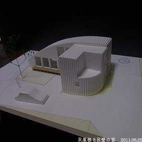 R屋根とR壁の家0186