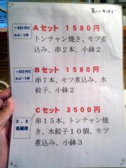2009_0626_184211-P1120030.jpg