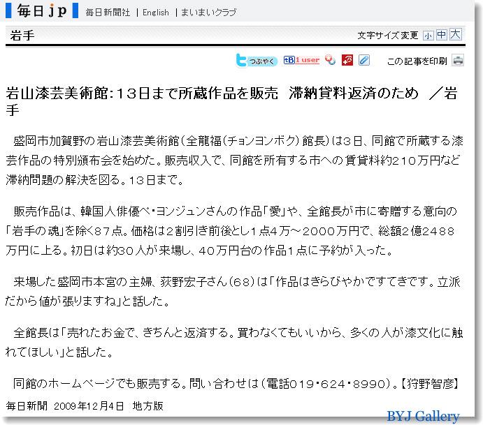mainichiJP.jpg