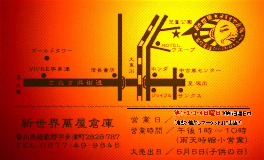 yorozuya_souko_information1.jpg