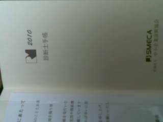 診断士手帳(中表紙)