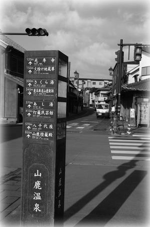 yamagashi