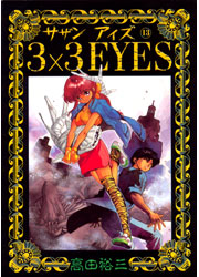 3x3eyes.jpg