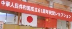 中国61周年 001