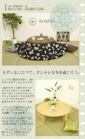 kotatsu9-15-213.jpg