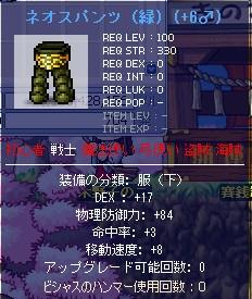 ネオス(下)