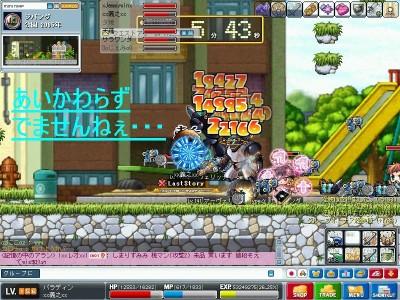 MapleStory 2010-03-18 20-22-42-54~1