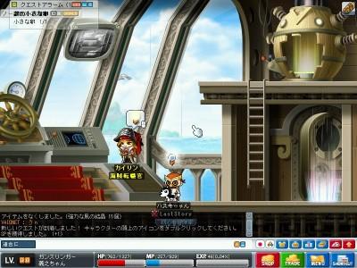 転職海賊~1