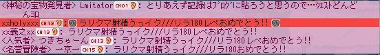 りら180