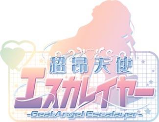 超昂天使エスカレイヤーのロゴ