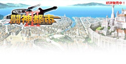 闘神都市3のロゴタイトル