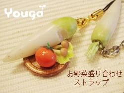 野菜ストラップ☆