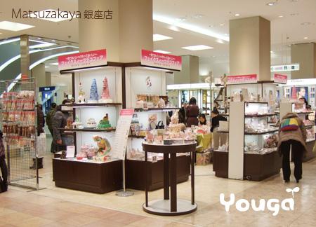 松坂屋 銀座店☆