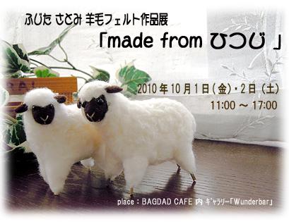 made from ひつじ 告知