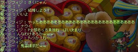 係長&桜火