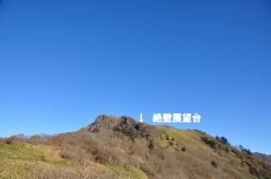 2寒風山_5643