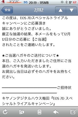 EOS7D_STC