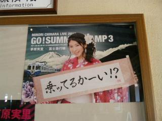 駅ポスター2