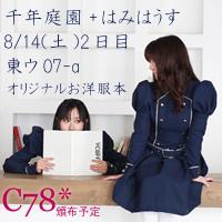 IMG_3816 のコピー