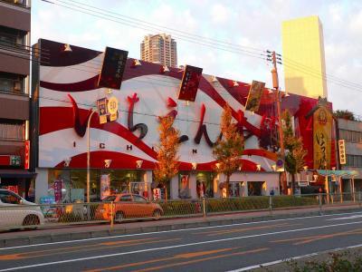 写真キャプション=1次予選で22位に入った「いちえん本舗」(大阪市港区、べラジオコーポレーション㈱)