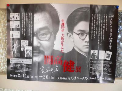 写真キャプション=若いころに虜(とりこ)となって読みまくった故開高健氏の展覧会のポスター