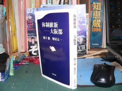 『体制維新―大阪都』(橋下徹・堺屋太一著、2011年、文春新書)