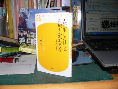 『大往生したけりゃ医療とかかわるな―「自然死」のすすめ―』(中村仁一著、2012年、幻冬舎新書)