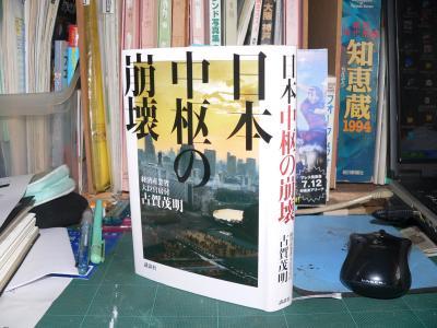 『日本中枢の崩壊』(古賀茂明著、2011年、講談社)