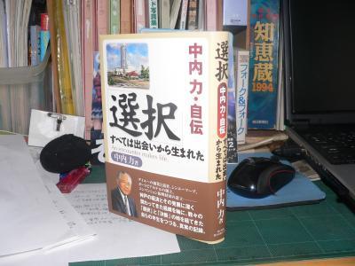 『中内力自伝「選択」すべては出会いから生まれた』(中内力著、2004年、神戸新聞総合出版センター)