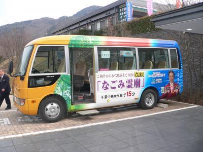 「なごみ霊廟」での永代供養をアピールした霊園への送迎バス