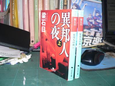 江副氏の本を探しているとき、『終りなき始まり』とともに出てきた『異邦人の夜』