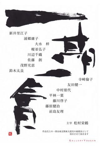 球鶴フライヤー2
