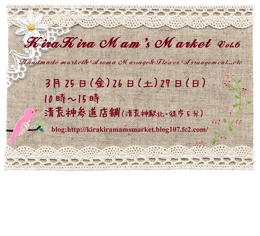 キラマム 年賀状 2