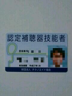 技能者カード