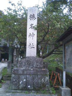 101012_榛名神社